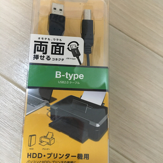 新品未使用 ELECOM HDD・プリンター機用 USB2.0ケーブル