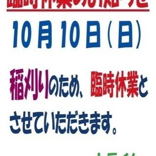 10月10日(日)自家製のお米を稲刈りのため、臨時休業となります‼️