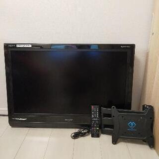 【10月引き取り限定価格❗】壁掛け器具付!SHARP テレビ