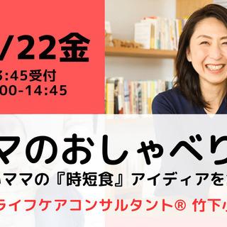 【無料・オンライン】10/22(金)受付13:45・ママのおしゃ...