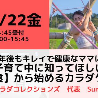【無料・オンライン】10/22(金)受付14:45・10年後もキ...