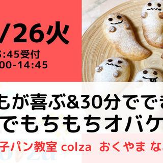 【無料・オンライン】10/26(火)受付13:45・子どもが喜ぶ...