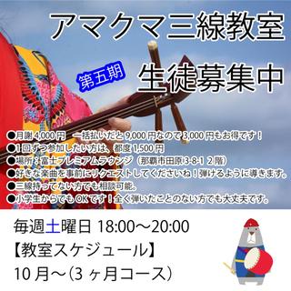 三線教室【月額3,000円〜】五期生募集!毎週土曜日