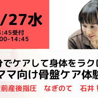 【無料・オンライン】10/27(水)受付13:45・自分でケアし...