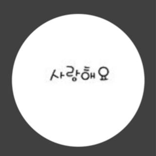韓国語レッスン~韓国語サランヘヨ~