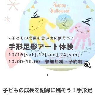 【無料・手形アート】 ABCハウジング(兵庫県加古川住宅公園) ...