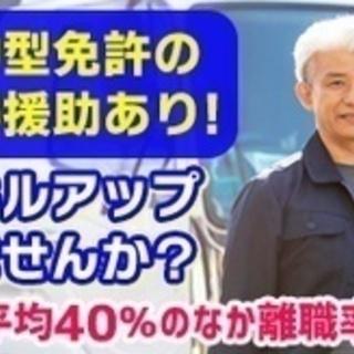 【ミドル・40代・50代活躍中】ルート配送ドライバー 神奈川県大...