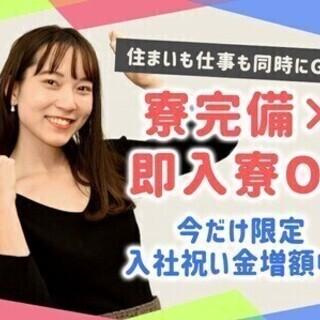 \未経験も3ヵ月で120万円GET×入社祝金25万円/無料寮付◆...