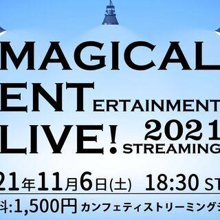 【オンラインライブ】MAGICAL ENT LIVE! 2021