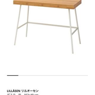 【ネット決済】IKEA LILLÅSEN リルオーセン デスク