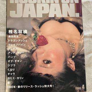 椎名林檎さん JAPAN