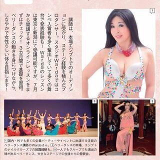 ベリーダンス体験会☆for ビギナー