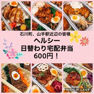 お手作り弁当のお届け🍙配達料込み600円🍙石川町、山手、本牧エリアの方