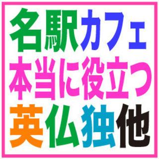 ◉名古屋駅のカフェ 学生 OL  無料英語・仏語・独語レッスン ...