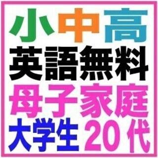 ◉熊本 小学生基礎英語 オンライン無料個別 不登校の方 母子家庭...