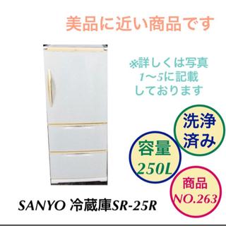 SANYO 冷蔵庫 3ドア SR-25R 容量250L NO263