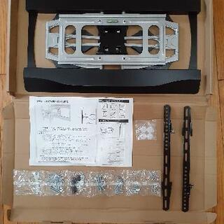 値下げ! 壁掛けテレビ 37-65型対応金具