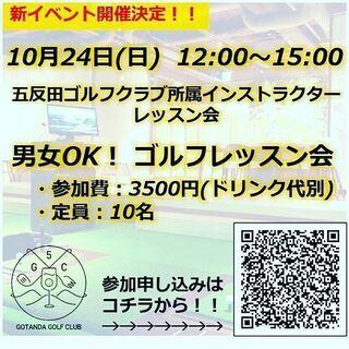【10/24(日)】GOLFレッスン会開催!(男女OK!)