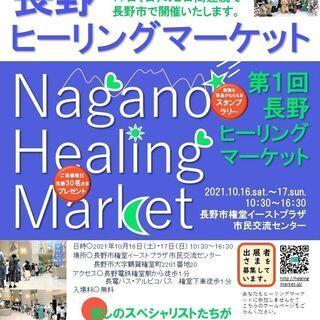長野ヒーリングマーケット