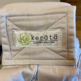 kerata ベビースリング 横抱き 抱っこ紐
