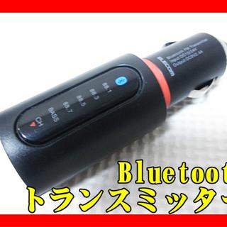 Bluetoothトランスミッター★スマホの音楽を車で聞く★