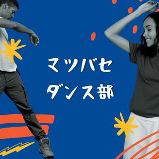 宇城市松橋にダンス部が誕生しますっ!