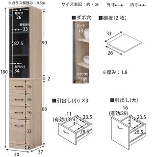 30cmスリム棚 オーク キッチン リビング