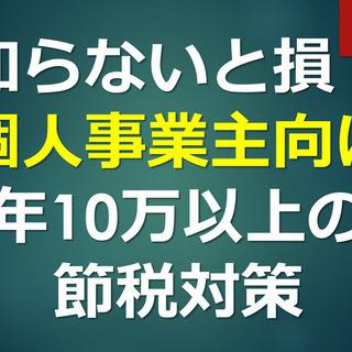 【知らないと損!】年間10万円以上の節税