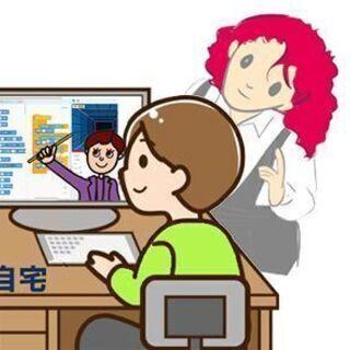 お母さんと一緒にお家で オンラインでの英才教育 発達障害の方もどうぞ。