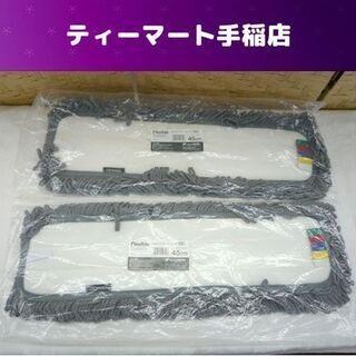 テラモト FXライトブレードラーグ(D)45cm CL-315-...