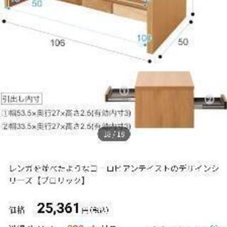 【ネット決済】テーブル 引き出し付き