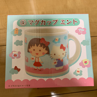 【新品】ハローキティ ちびまる子ちゃん マグカップ