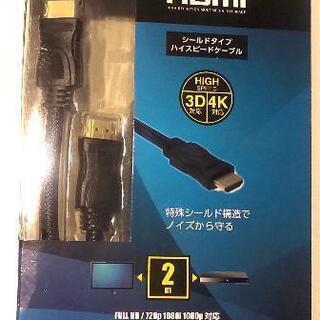 HDMIケーブル 2m 4k対応