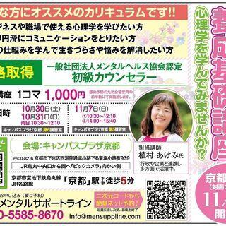 【11/7】心理カウンセリング力養成基礎講座【体験講座】