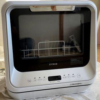 食器洗い乾燥機 siroca シロカ SS-M151