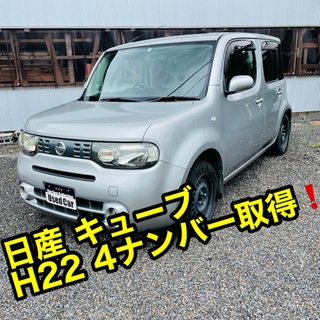 【ネット決済】滋賀発 4ナンバー 取得! 日産 キューブ Z12...