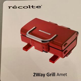 【新品未使用】recolte 2 Way Grill Amet