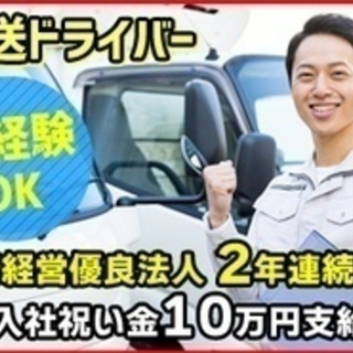 【ミドル・40代・50代活躍中】ルート配送ドライバー 神奈川県横...