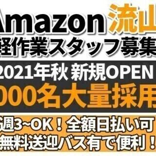 【日払い可】【オープニング】アマゾン流山/軽作業スタッフ大募集...