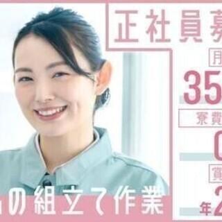 【週払い可】20代~30代の女性活躍中!正社員募集!2DKにずっ...