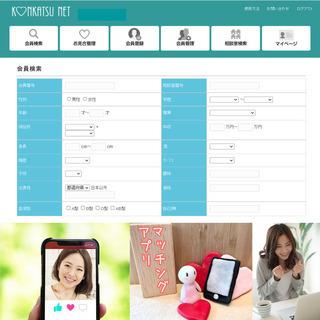 A-smile結婚相談所は出会いのチャンスを広げるアプリを…