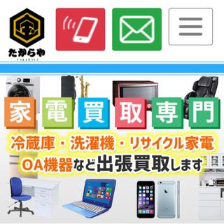 仙台のリサイクルショップ「家電買取たからや」では出張買取します。