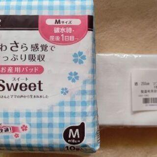 (送料込・新品未使用)ダッコ お産用パッド&晒(さらし)セット