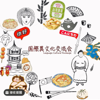 10/17 呉服町 Sinkos 台日交流会
