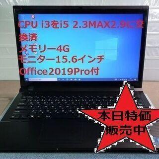 本日2000円OFF特価BTO i5ノートパソコン Off…