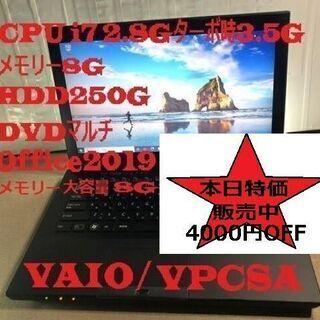 本日4000円offSONY VAIOi7 2.8~3.5…