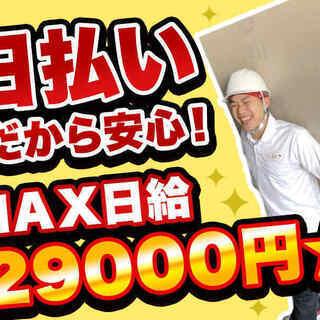 未経験歓迎!最大日当29,000円☆現金手渡し可!10月末までの...