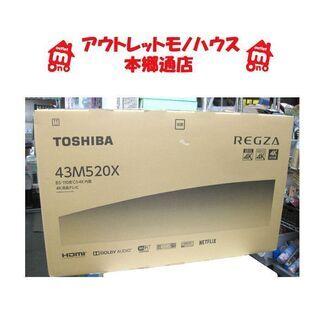 札幌 新品未開封 4Kチューナー内蔵 43型TV 東芝 レグザ ...