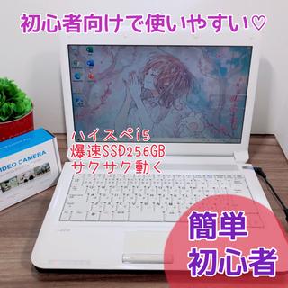 【ネット決済・配送可】白くてかわいいノートパソコン♡i5/SSD...