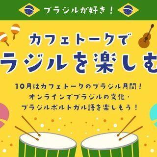 【ブラジル文化をオンラインで知る・楽しむ】ブラジル文化レッスンフ...